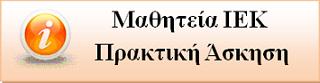 ΜΑΘΗΤΕΙΑ - ΠΡΑΚΤΙΚΗ ΙΕΚ